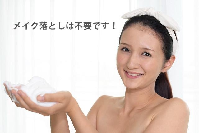 当院の美容鍼はメイクをしたまま受けられることも大きな特徴