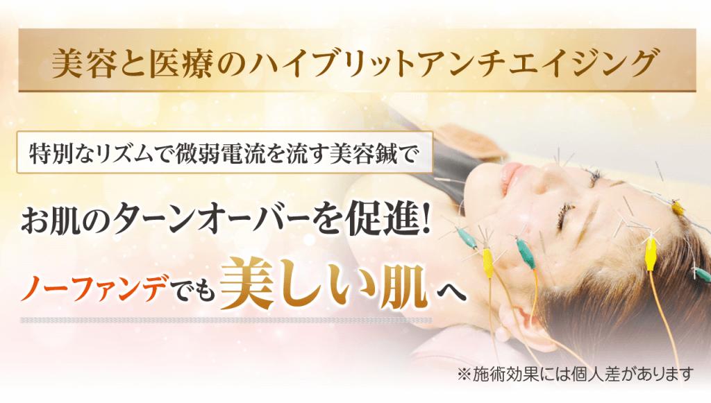 市川市で唯一の技術である電気を流す美容鍼でお肌のターンオーバーを促進