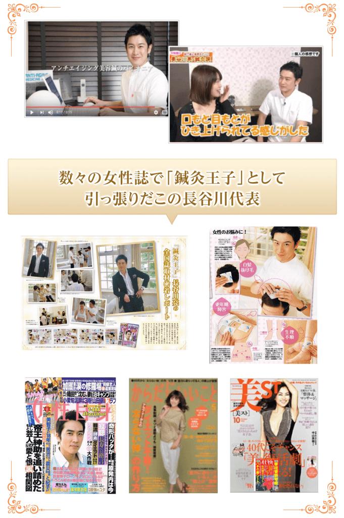 アンチエイジング美容鍼開発者の長谷川代表は、全国放送のテレビやメディアで多数紹介されています